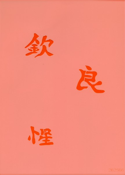 Airbrush Schablone Kanji II Eulenspiegel